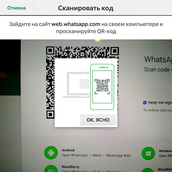 Как найти QR код на web.whatsapp.com на компьютер