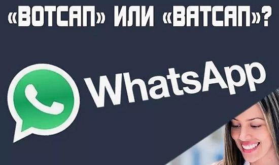 Как переводится название приложения WhatsApp