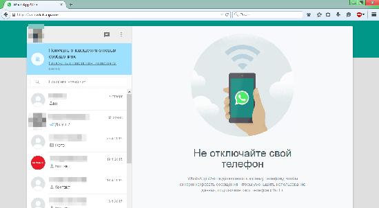 Как войти на личную страницу в Ватсап с помощью браузера