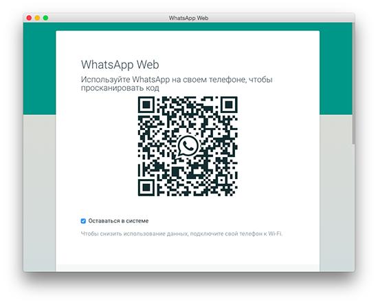 Как просканировать QR код с телефона в Web WhatsApp com