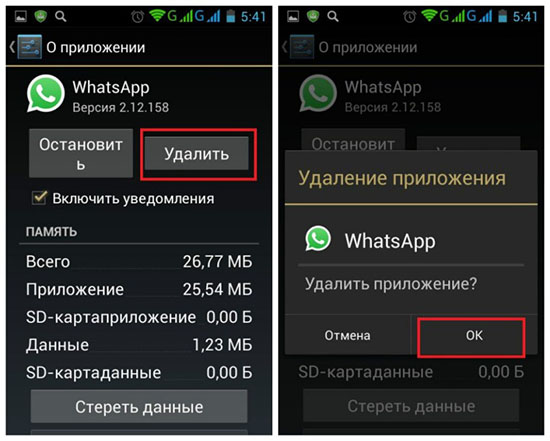 Сохраняются ли в WhatsApp удаленные переписки