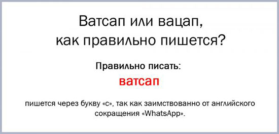 Как правильно писать WhatsApp на английском и русском языке