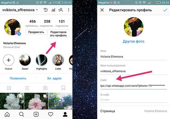 Как в Инстаграм добавить ссылку на WhatsApp