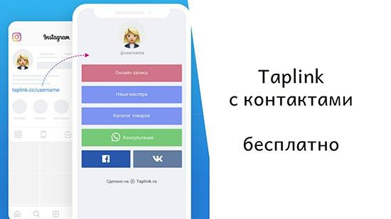 Как вставить ссылку на мессенджер WhatsApp в Таплинк