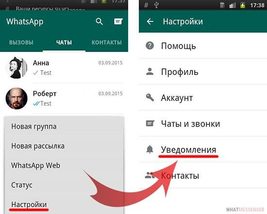 Почему нет звуков в WhatsApp и как его включить