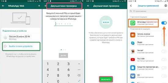 Защита переписок в WhatsApp, если читают