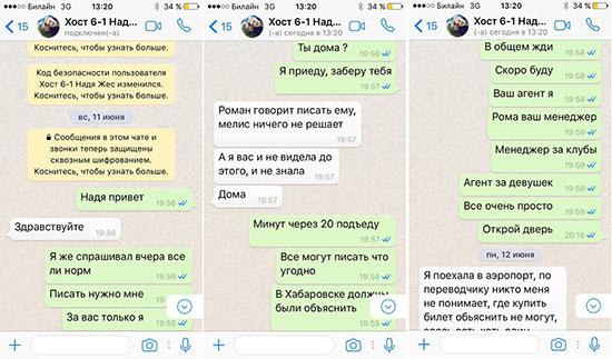 Что означает код безопасности пользователя изменился в WhatsApp