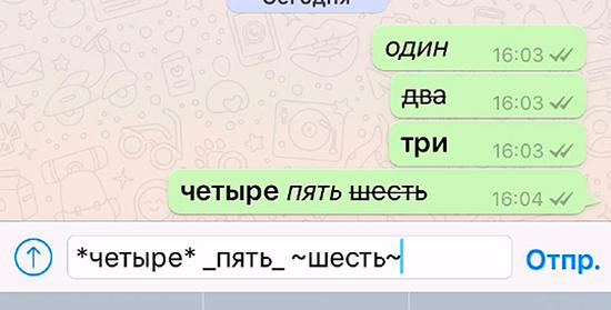 Как на телефоне писать курсивом в WhatsApp