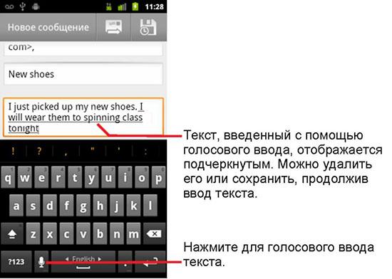 Как включить голосовой набор текста в WhatsApp