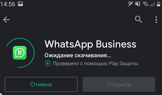Почему не устанавливается WhatsApp через Play Market