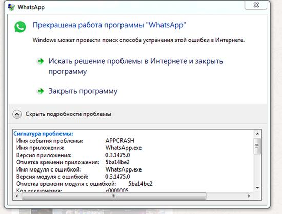 Почему не работает WhatsApp на ПК с Windows 7