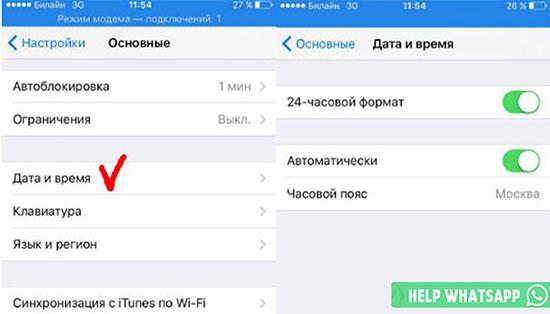 WhatsApp пишет «неправильная дата и время» на телефоне