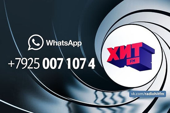 Номера телефонов Хит ФМ в WhatsApp