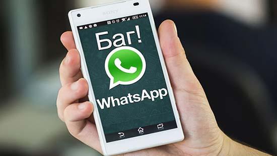 Что делать если в WhatsApp пишет «сообщение не доставлено»