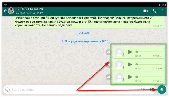 В WhatsApp голосовые сообщения перекрывает звук уведомления
