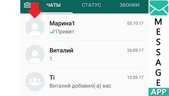 Почему слетает аватарка и время посещения в WhatsApp