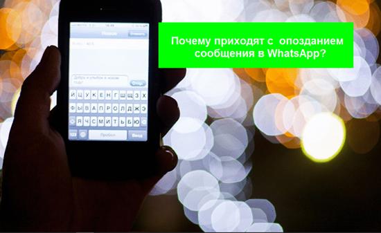 Что делать, если сообщения в WhatsApp приходят с задержкой
