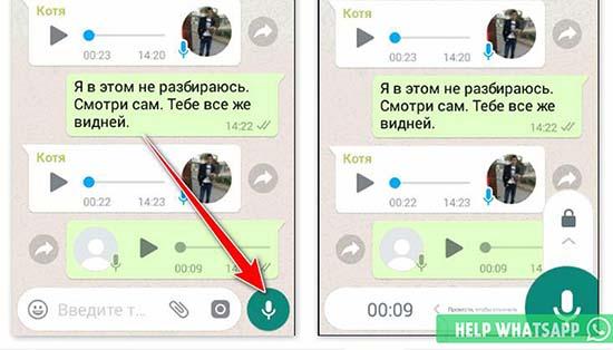 Как убрать посторонние звуки в голосовых сообщениях в WhatsApp
