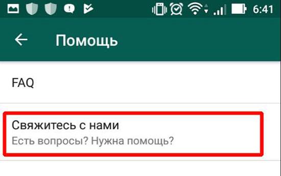Почему не открываются фото и видео в WhatsApp