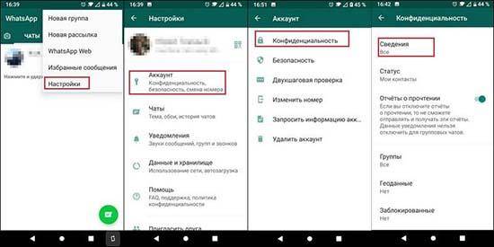 Почему в WhatsApp не показывает когда был человек в сети