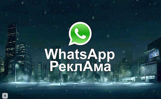 Лучшие программы для бесплатной рассылки в WhatsApp