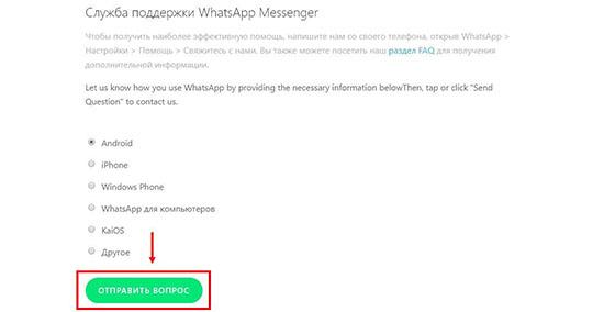 Как позвонить или написать в службу поддержки WhatsApp