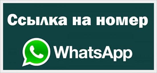 Как создать активную ссылку на WhatsApp