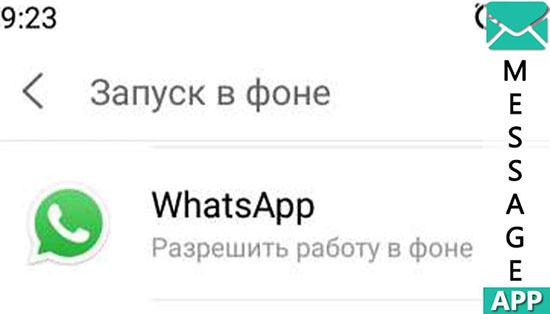 Почему не всплывают уведомления о сообщениях в WhatsApp