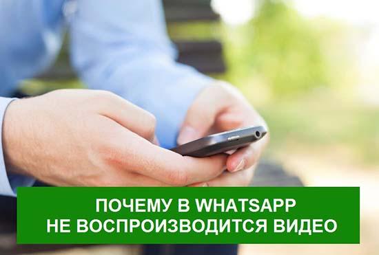 Почему WhatsApp не загружает и не воспроизводит видео с телефона