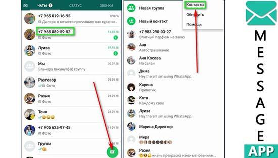 Почему исчезли имена у контактов в WhatsApp