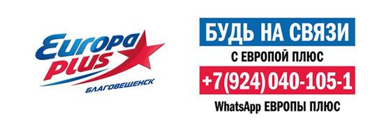 Номера телефонов в WhatsApp станции Европа Плюс