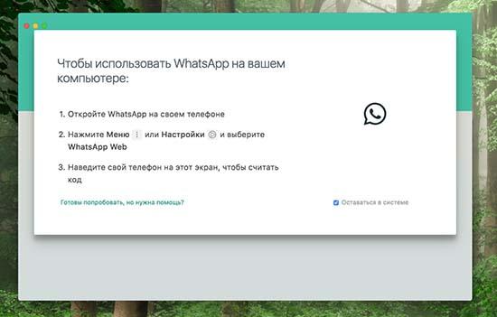 Почему на компьютере не работает WhatsApp