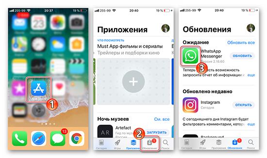 Почему не могу обновить WhatsApp на iPhone