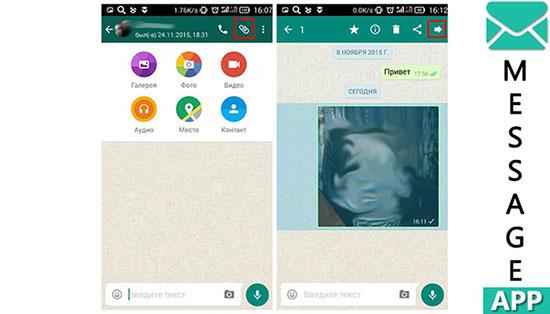 Почему через WhatsApp не отправляются фотографии