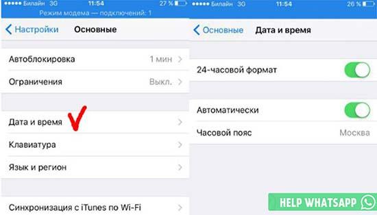 Почему WhatsApp просит настроить дату и время, если они верные