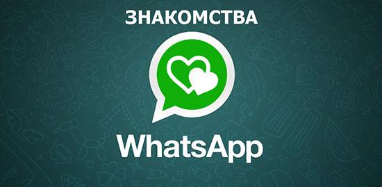 Где в WhatsApp можно знакомиться с девушками
