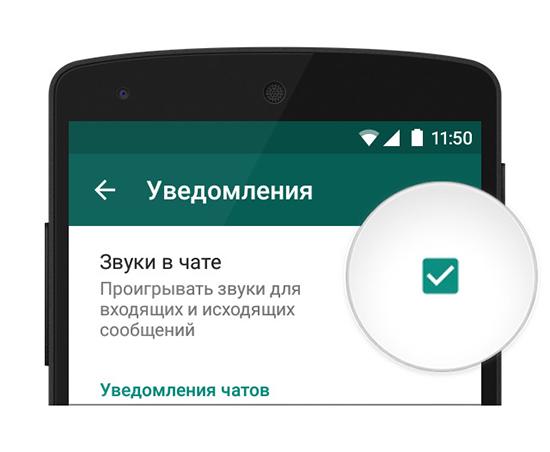 Включение звука сообщения при входящих СМС в Ватсапе
